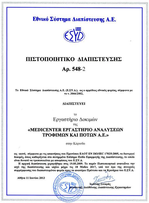 Πιστοποιητικό ΕΣΥΔ ISO-17025 Medi Center